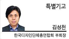 """[특별기고-김성천 한국디자인단체총연합회 부회장]""""디자인주도 혁신이 제조업 부진 탈출의 열쇠"""""""
