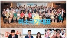 """""""전국 방방곡곡에 미소 국가대표""""…어느새 1000명 눈앞"""