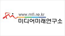 미디어미래연구소, 남북 미디어 교류협력 세미나 개최