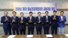 남북경협 공동진출, 동남권 경제인 한목소리