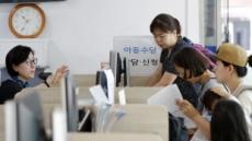 [포토뉴스]송파구, 아동복지수당 신청 접수