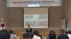 경기도시공사, 외국인투자단지 입주기업 안전교육
