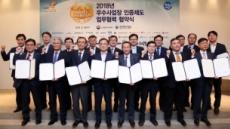 한국에너지공단, 우수사업장 인증제도 본격 추진