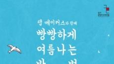 경기콘랩, 랩 메이커스 1기 모집