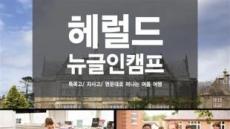 초중고생 대상 여름방학'헤럴드뉴글로벌인재캠프'