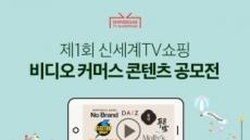 신세계TV쇼핑, '비디오 커머스 콘텐츠 공모전' 개최