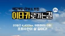 윤도현-하현우와 함께 떠나는 음악여행 tvN '이타카로 가는 길' 론칭