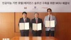 KT-앰배서더호텔그룹'인공지능서비스' 업무협약