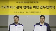 카카오모빌리티, 위즈돔과 '스마트버스' 확대 협력