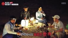 최상의 멤버 조합이 만든 '꿀잼' 거기가 어딘데?? 사막도 유쾌해!