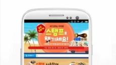 사전예약 1위 어플 모비, 200만 원 상당 상품권 제공 '스탬프 이벤트' 진행