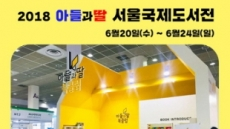 주식회사 아들과딸, 2018 서울국제도서전 참여··'스탬프 투어 등 다양한 이벤트 진행'