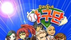 채플린게임, 캐주얼 야구게임 '우리동네 야구단' 구글플레이 정식 출시