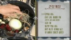 '수미네 반찬' 김수미 간장게장 육수 비법…설탕 'NO' 사이다 'OK'