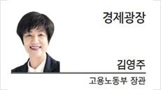 [경제광장-김영주 고용노동부 장관]노동시간 단축, 노사정 공동 노력이 절실