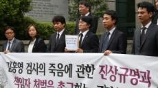 '후배 폭언ㆍ폭행' 前 부장검사, 해임 불복 소송 패소
