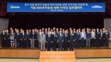 IBK證, 부산 지역 기업ㆍ대학간 상생 협약식 개최