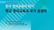 영어 관련 학회 22일 공동 심포지엄 개최