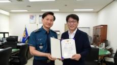 우형찬 서울시의원, '살인미수 피의자 제압' 표창 받아