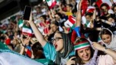 단체응원 이란축구장에 여성 입장…37년만에 '역사적 사건'