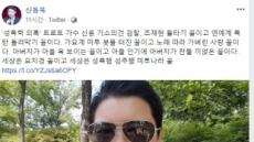 """신동욱 총재, 신웅 기소의견에 """"조재현 물타기 꼴"""" 신랄 비판"""