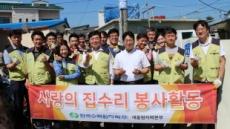새울원자력, 저소득층 '사랑의 집수리' 활동 전개