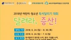 은평구 증산동, 독서달리기 대회 '달려라 증산!' 개최