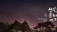 이번 주말 '지붕 없는 박물관' 성북동 夜行 어때?