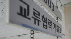 """남북경협 """"국외 자본이 열쇠"""""""