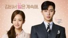 드라마 한편이 '베스트셀러 5권' 서점가 '드라마셀러' 훈풍