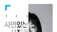 금천문화재단, 청춘삘-딩과 함께하는 사진 전시회 개최