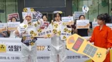 생활속 방사능 우려제품 '생활방사능119'로…신고사이트 개설