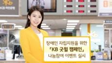 KB국민銀, 장애인 자립 지원한 고객에 에코백 증정