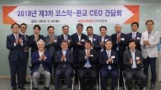 코스닥협회, '제3차 코스닥-판교 CEO 간담회' 개최