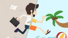 [기다렸다, 여름 휴가철①] 올 여름 휴가지…해외보다 국내가 인기