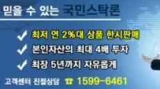 스탁론을 활용한 주식투자방법, 월 0.35% 3년 고정금리 상품 - 국민스탁론