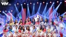 '축알못' 노출여성들 월드컵 중계시킨 베트남 국영TV