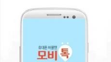 """모비톡, '폭탄 지원금' 서비스 신설 """"스마트폰 더 똑똑하게 구매하세요!"""""""