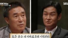 """최용수 """"멕시코전 백태클 조심""""…하석주 디스"""