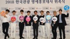 엑소(EXO), 지구촌 손님들 한국으로 이끈다