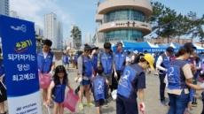 현대차 가족봉사단, 정자해변 환경정화 봉사활동