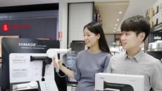 롯데하이마트, 가전유통업계 최초 PB 헤어드라이어 출시