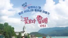 김용건 막내 합류…동유럽 '꽃할배 리턴즈' 기대만발