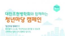 대한조현병학회, 환우 교육 프로그램 '청년마당' 실시