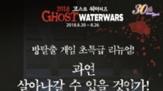 공포와 워터의 격돌! '서울랜드 고스트 워터워즈' 6월30일 개장