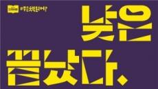 매달 마지막 금요일은 '심야책방의 날'…6월29일 77개 서점 참여
