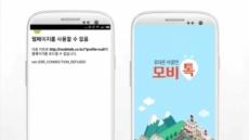 모비톡, 'V30' 공짜폰 대란으로 30분 간 서버 마비