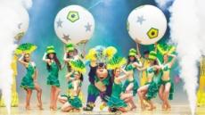 '열정의 삼바' 잠실벌 흥겨운 댄스 파티