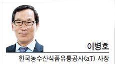 [CEO 칼럼-이병호 한국농수산식품유통공사(aT) 사장]新남방정책과 '기회의 땅' 베트남