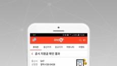 '한눈에 보는 통신사별 스마트폰 지원금', 모비톡 '지원금 안내' 코너 신설